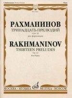 Тринадцать прелюдий: для фортепиано. Сочинение 32