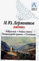 М.Ю. Лермонтов. Лирика. Избранное. Анализ текста. Литературная критика. Сочинения