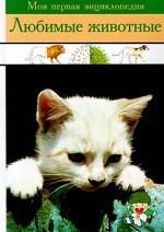 Любимые животные