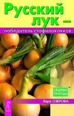 Русский лук - победитель стафилококков
