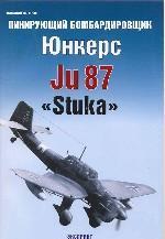 """Пикирующий бомбардировщик Юнкерс Ju 87 """"Stuka"""""""