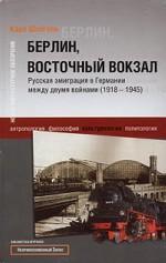 Берлин, Восточный вокзал. Русская эмиграция в Германии между двумя войнами (1918-1945)