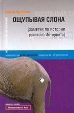 Ощупывая слона. Заметки по истории русского Интернета