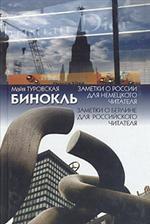 Бинокль. Заметки о России для немецкого читателя. Заметки о Берлине для российского читателя