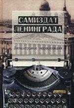 Самиздат Ленинграда (1950 -1980-е) : Литературная энциклопедия