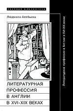 Литературная профессия в Англии в XVI-XIX веках. Научное приложение. Выпуск XXXVIII