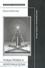 Птица-тройка и колесница души. Работы 1978–2003 годов