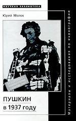 Пушкин в 1937 году