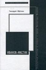 Иванов-мистик. Оккультные мотивы в поэзии и прозе Вячеслава Иванва (1907-1919)