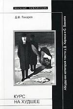 Курс на худшее. Абсурд как категория текста у Даниила Хармса и Сэмюэля Беккета. Монография