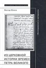 Из церковной истории времен Петра Великого. Исследования и материалы