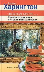 Золотая кость, или Приключения янки в стране новых русских