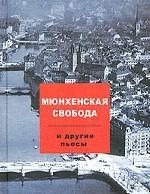 Мюнхенская свобода и другие пьесы. Немецкоязычная драма 2-й половины XX столетия