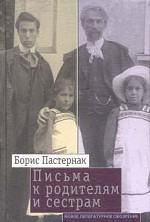 Письма к родителям и сестрам. 1907-1960