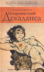 Поваренная книга Декаданса