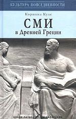 СМИ в Древней Греции. Сочинения, речи, разыскания, путешествия
