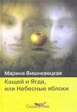 Кащей и Ягда, или Небесные яблоки. Роман
