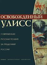 Освобожденный Улисс. Современная русская поэзия за пределами России