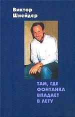 Собрание сочинений в 2 томах. Том 1. Там, где Фонтанка впадает в Лету