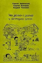 Что делать с детьми в загородном лагере. Книга о работе отрядного вожатого в загородном лагере