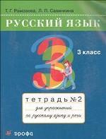 Русский язык. 3 класс. Рабочая тетрадь. № 2