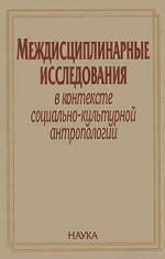 Междисциплинарные исследования в контексте социально-культурной антропологии