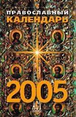 Православный календарь на 2005 год