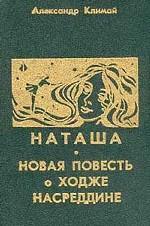 Наташа. Новая повесть о Ходже Насреддине