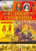 Великие сражения XVII-XIX веков