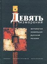 Девять измерений. Антология новейшей русской поэзии