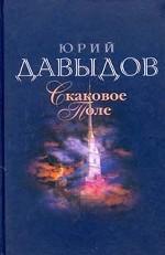 Собрание сочинений в пяти томах. Том 2: Скаковое поле
