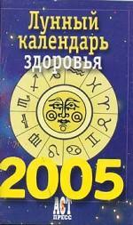 Лунный календарь здоровья на 2005 год