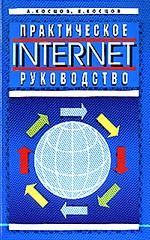 Internet. Практическое руководство