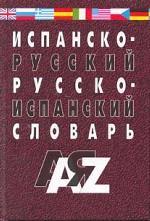 Испанско-русский и русско-испанский словарь. 30000 слов. Издание 2-е, исправленное