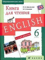 Новый курс английского языка для российских школ. 2 год обучения. Книга для чтения, 6 класс