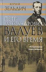 Петр Александрович Валуев и его время. Историческое повествование