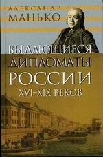 Выдающиеся дипломаты России XVI-XIX веков