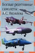 Боевые реактивные самолеты А. С. Яковлева
