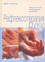 Рефлексотерапия руки. Простой способ оздоровления организма