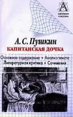 А.С. Пушкин. Капитанская дочка. Основное содержание. Анализ текста. Литературная критика