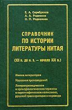 Справочник по истории литературы Китая (ХII в. до н. э. - начало ХХI в.)
