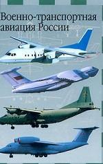 Военно-транспортная авиация России