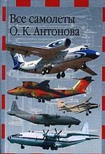 Все самолеты О.К. Антонова