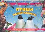 Книжка-игрушка: Птицы нашей планеты: Энциклопедия в картинках (на спирали)