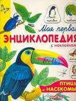 Книжка с наклейками: Птицы и насекомые