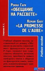 Роман Гари «Обещание на рассвете» = «La promesse de l'aube» de Romain Ga