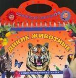 Книжка-игрушка: Дикие животные: Энциклопедия в картинках (на спирали)