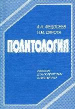 Политология. Пособие для подготовки к экзаменам. 2-е издание