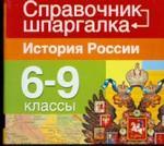 История России, 6-9 класс