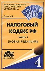 Налоговый кодекс Российской Федерации. Часть 1 (Новая редакция)